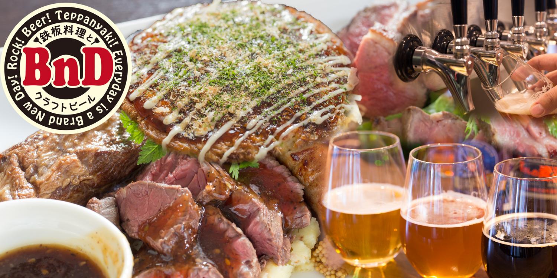 大阪 南森町 鉄板料理とクラフトビール|BnD