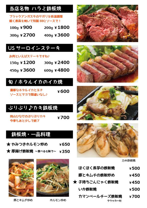 menu2020_1