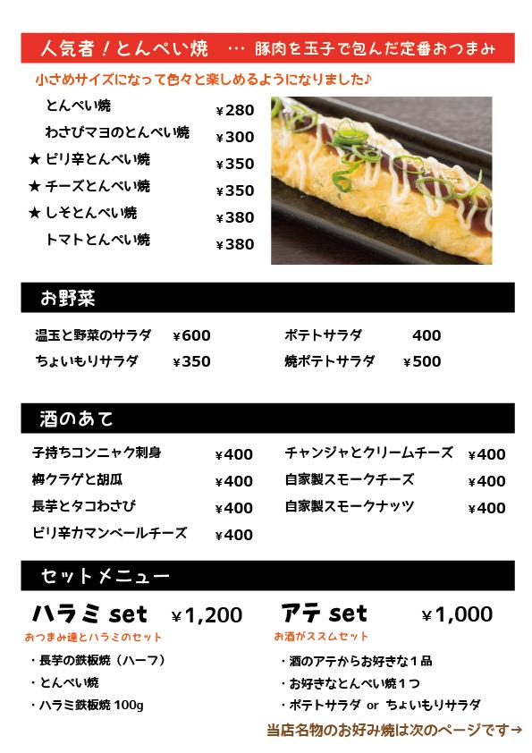 menu2020_2