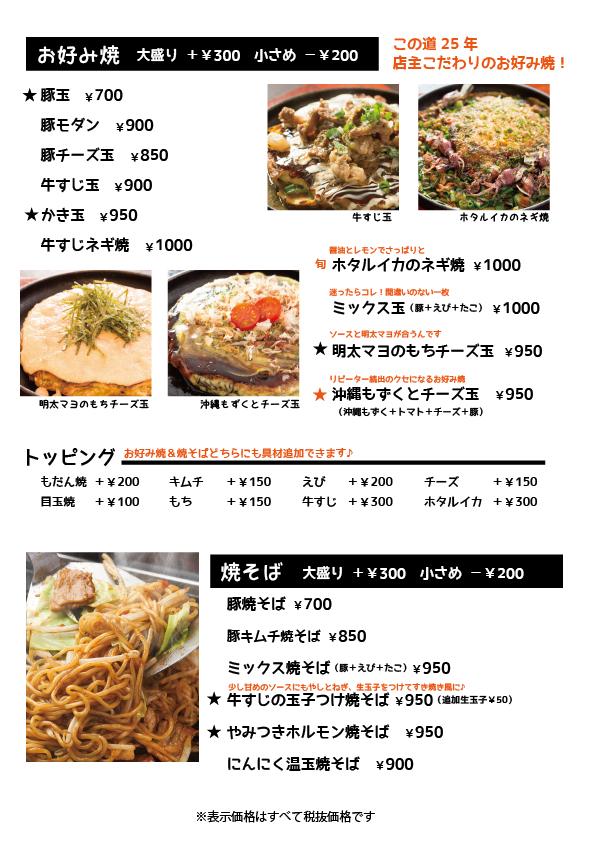 menu2020_3